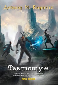 Фактотум — Дейвид М. Корниш (корица)