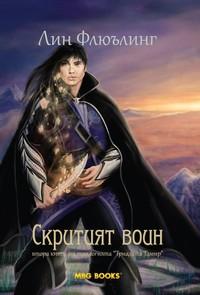 Скритият воин — Лин Флюълинг (корица)