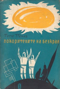 Покорителите на безкрая — Тотю Пенев (корица)