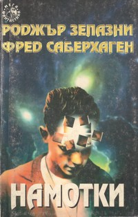 Намотки — Роджър Зелазни, Фред Саберхаген (корица)