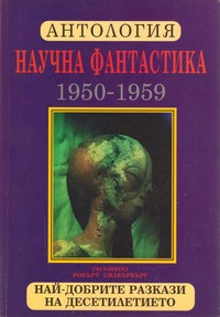 Антология научна фантастика (1950-1959) (корица)