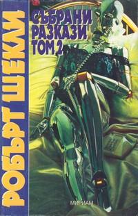 Събрани разкази — том втори — Робърт Шекли (корица)