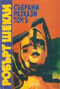 Събрани разкази — том пети — Робърт Шекли (корица)
