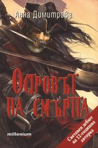 Островът на смъртта — Анна Димитрова (корица)