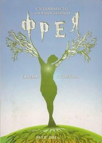 Създаването на една легенда — Фрея — Галена Стоянова (корица)
