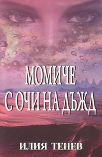 Момиче с очи на дъжд — Илия Тенев (корица)