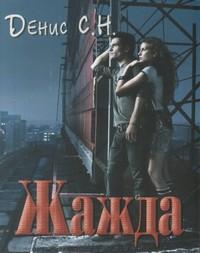 Жажда — Денис С. Ниязи (корица)