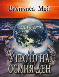 Утрото на осмия ден — Василиса Мей (корица)