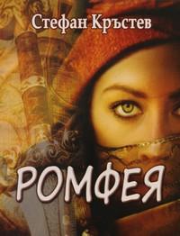 Ромфея — Стефан Кръстев (корица)