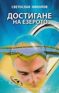 Достигане до езерото — Светослав Николов (корица)