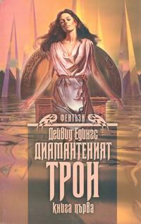 Диамантеният трон — Дейвид Едингс (корица)