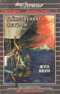 Тайнственият остров — Жул Верн (корица)