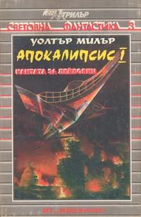 Апокалипсис I (Кантата за Лейбовиц) — Уолтър Милър (корица)