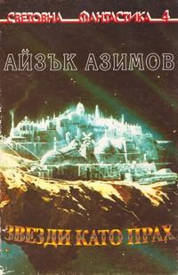 Звезди като прах — Айзък Азимов (корица)