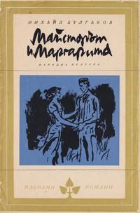 Майсторът и Маргарита — Михаил Булгаков (корица)