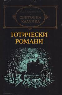 Готически романи —  (корица)