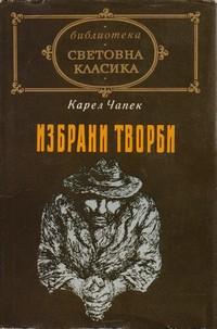 Избрани творби — Карел Чапек (корица)