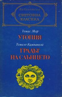 Утопия; Градът на слънцето — Томас Мор, Томазо Кампанела (корица)