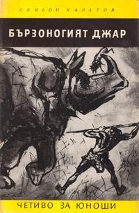 Бързоногият Джар — Семьон Каратов (корица)