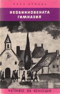 Необикновената гимназия — Ивон Мейние (корица)