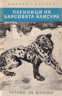Пленници на Барсовата клисура — Вахтанг Ананян (корица)
