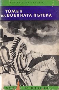 Томек на военната пътека — Алфред Шклярски (корица)