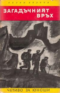 Загадъчният връх — Пелин Велков (корица)
