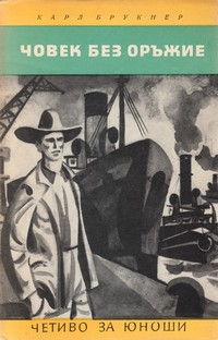 Човек без оръжие — Карл Брукнер (външна)