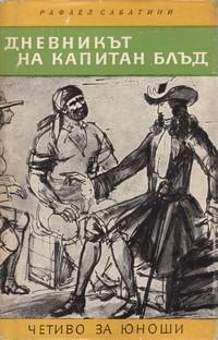 Дневникът на капитан Блъд — Рафаел Сабатини (корица)