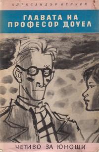 Главата на професор Доуел — Александър Беляев (корица)