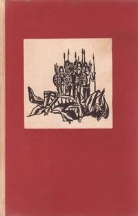 Ориноко — Аркади Фидлер (вътрешна)