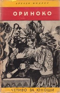 Ориноко — Аркади Фидлер (външна)