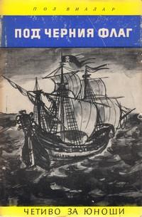 Под черния флаг — Пол Виалар (корица)