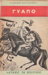Гуапо — Славомир Настасиевич (корица)