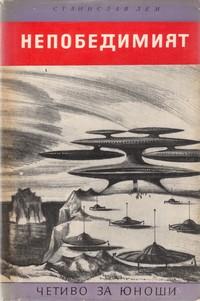 Непобедимият — Станислав Лем (корица)