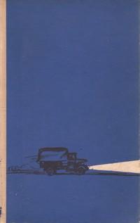 Синята пиала — Леонид Стоянов (вътрешна)