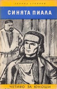 Синята пиала — Леонид Стоянов (корица)