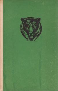 Долината на мълчаливите — Джеймз Оливър Кърууд (вътрешна)