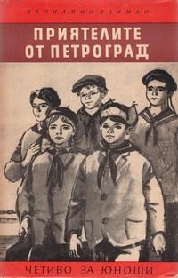 Приятелите от Петроград — Вениамин Вахман (външна)