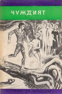Чуждият — Ирена Юргелевичова (корица)