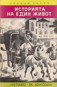 Историята на един живот — Степан Зорян (външна)