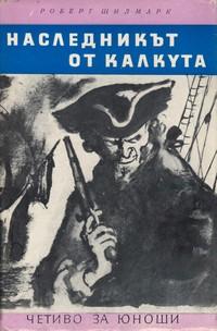 Наследникът от Калкута — Роберт Щилмарк (корица)