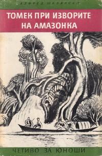 Томек при изворите на Амазонка — Алфред Шклярски (корица)