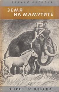 Земя на мамутите — Семьон Каратов (външна)