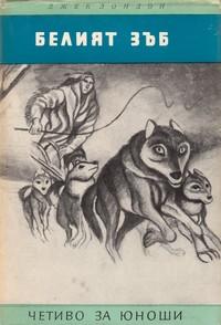 Белият зъб — Джек Лондон (корица)