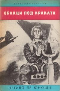 Облаци под краката — Анатолий Маркуша (корица)