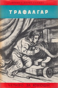 Трафалгар — Бенито Перес Галдос (корица)