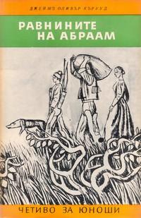 Равнините на Абраам — Джеймз Оливър Кърууд (корица)