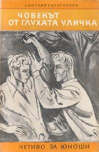 Човекът от глухата уличка — Дмитрий Тарасенков (корица)