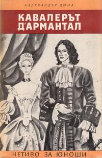 Кавалерът Д'Армантал — Александър Дюма (корица)